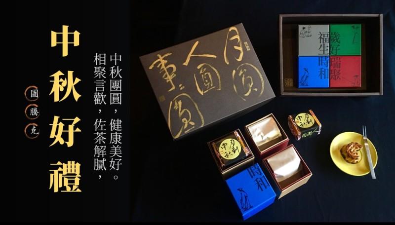 圖騰克中秋好禮現正預購中_9/10前全系列7折優惠