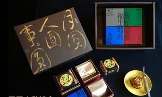 【中秋送禮指南】書法手寫禮盒質感爆表!短短兩周超消破百盒!