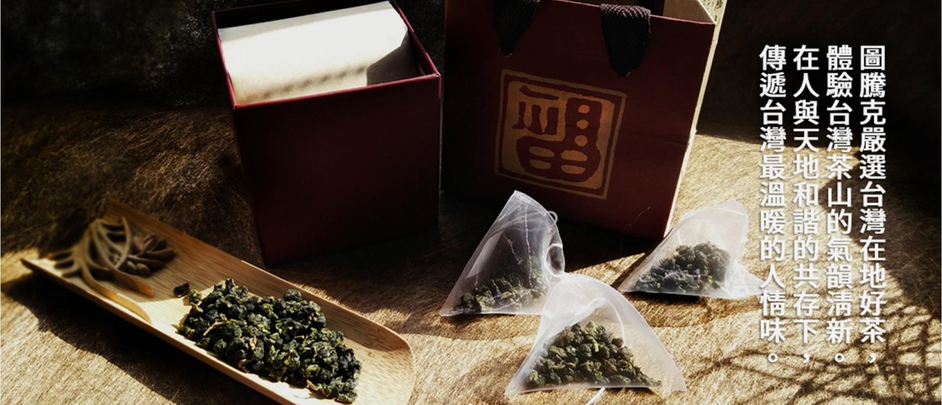 圖騰克/茶/台灣/台灣茶/台灣高山茶/ 茶葉/茶包/茶禮盒/禮物/企業贈禮/烏龍茶 /普洱茶/生茶/熟茶/紅茶/茶藝/茶文化/
