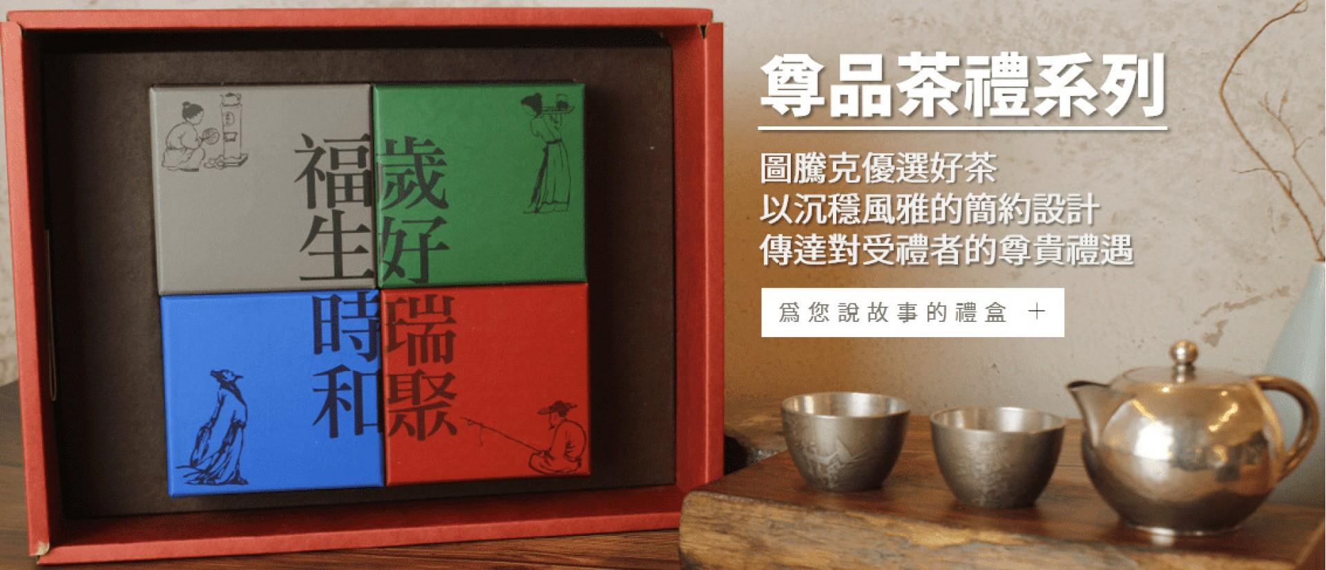 圖騰克 四方 茶禮盒 伴手禮  包裝 外盒 台灣茶 烏龍茶 三角包 袋茶 小窗幽記 梨山 阿里山 蜜香紅茶 合歡山 書法手寫 12