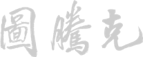 圖騰克_好香好茶好生活