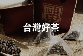 圖騰克/茶/台灣/台灣茶/台灣高山茶/ 茶葉/茶包/茶禮盒/禮物/企業贈禮/烏龍茶 /普洱茶/生茶/熟茶/紅茶/茶藝/茶文化/袋茶
