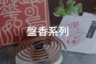 圖騰克/沉香/越南/星洲/印尼/臥香/盤香/香材/香禮盒/書法手寫