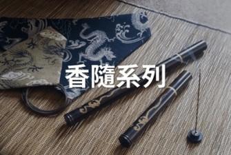 圖騰克/沉香/越南/星洲/印尼/臥香/盤香/香材/香禮盒/書法手寫/香隨/隨身組
