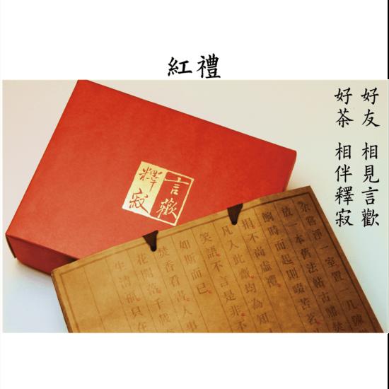 四方佳茗禮盒