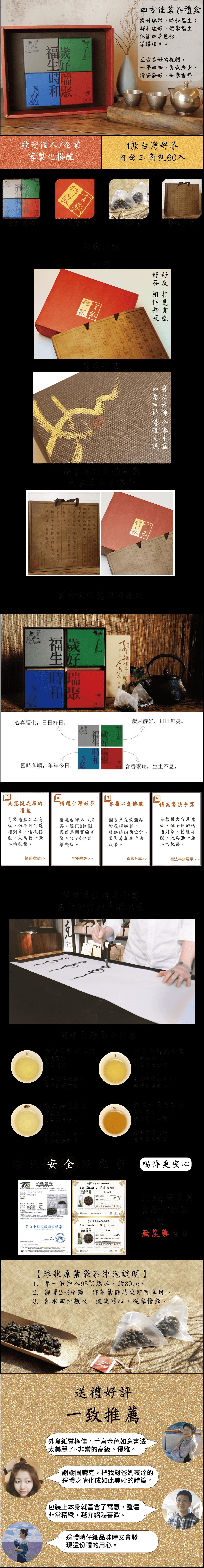 圖騰克totemker - 四方佳茗禮盒 3克袋茶60入