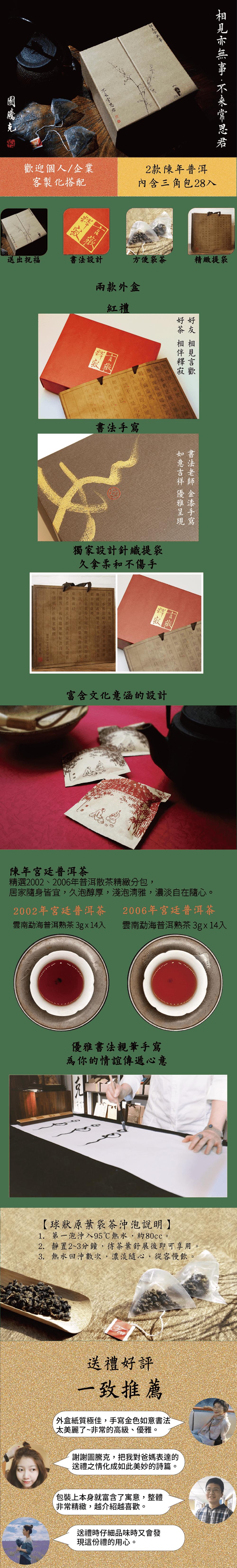 圖騰克totemker  - 相見思君茶禮盒 普洱茶
