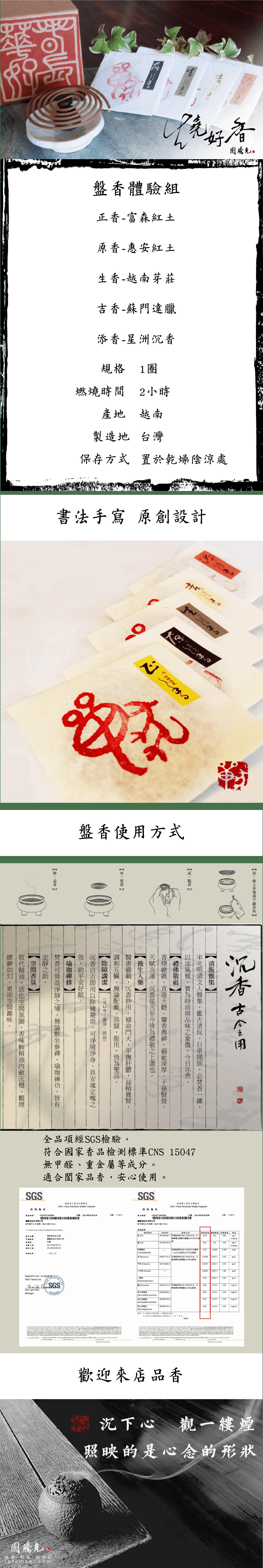 圖騰克totemker - 盤香體驗組 5款盤香10入 越南系沉香 印尼系沉香